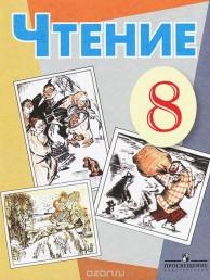 Чтение 8 Класс учебник 8 вида Малышева ЗФ