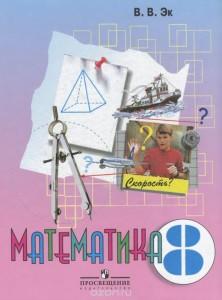 Математика 8 Класс 8 вида учебник Эк ВВ