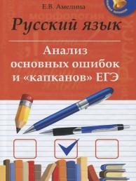 Русский язык Анализ основных ошибок и капканов в ЕГЭ Книга Амелина 5-222-26089-0