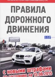 Правила дорожного движения с новыми штрафами по состоянию на 15 августа 2015 года Брошюра Морозова