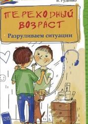 Переходный возраст Разруливаем ситуацию Книга Руденко