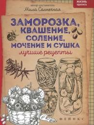 Заморозка квашение соление мочение и сушка Лучшие рецепты Книга Солнечная