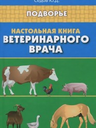 Настольная книга ветеринарного врача Пособие Седов