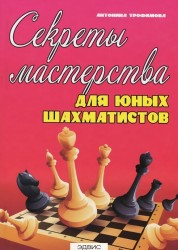Секреты мастерства для юных шахматистов Книга Трофимова