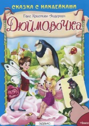 Дюймовочка Сказка с наклейками Книга Андерсен Ганс Христиан 2+