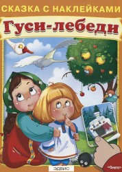 Гуси лебеди Сказка с наклейками Книга Шестакова ИБ 2+