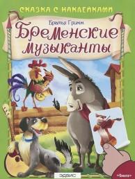 Бременские музыканты Сказка с наклейками Книга Братья Гримм 2+