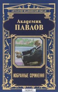 Академик Павлов Избранные сочинения Книга Павлов