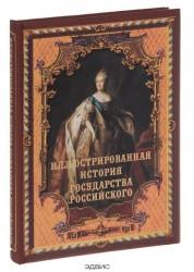 Иллюстрированная история государства российского Книга Бутромеев Владимир