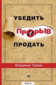 Прорыв убедить и продать Книга Турман