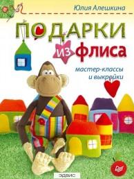 Подарки из флиса мастер классы и выкройки Книга Алешкина