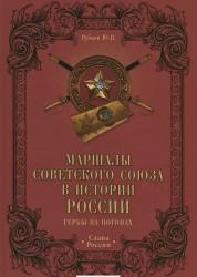 Маршалы Советского Союза в истории России Книга Рубцов