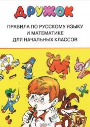 Дружок Правила по русскому языку и математике для начальных классов Учебное пособие Шахгелдян А 6+