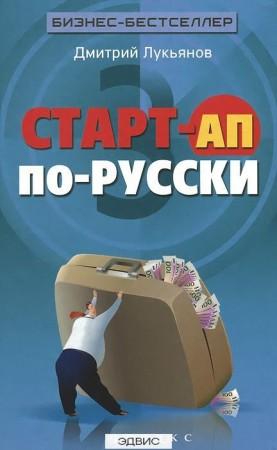 Старт ап по русски Бизнес бестселлер Книга Лукьянов