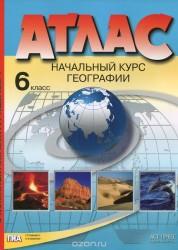 Начальный курс географии 6 Класс Атлас с контурными картами Душина