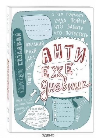 Антиежедневник голубой Книга Смит Кери 12+