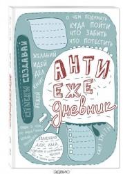 Антиежедневник голубой Книга Смит 12+