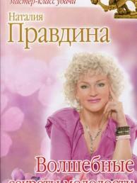 Волшебные секреты молодости Книга Правдина Наталия 12+