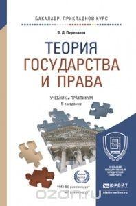 Теория государства и права учебник Перевалов ВД