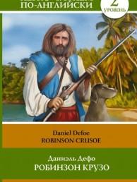 Робинзон Крузо Robinson Crusoe Книга Дефо 12+