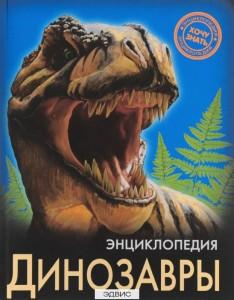 Динозавры Хочу знать Энциклопедия Астапенко Ирина 6+