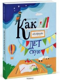 Как обустроить детскую Книга Макурова