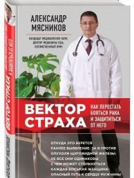 Вектор страха Как перестать бояться рака и защититься от него Книга Мясников А 12+