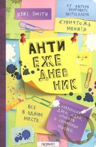 Антиежедневник желтый Книга Смит Кери 12+