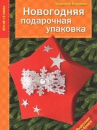 Новогодняя подарочная упаковка Наумова