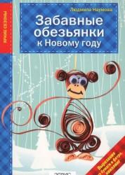 Забавные обезьянки к Новому году Наумова