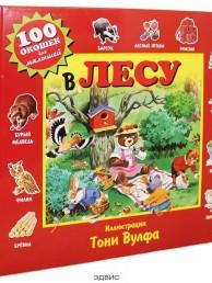 В лесу 100 окошек для малышей Книга Талалаева Е 0+