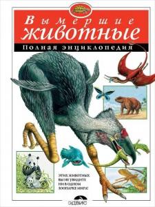 Вымершие животные Полная энциклопедия Ананьева Е 6+