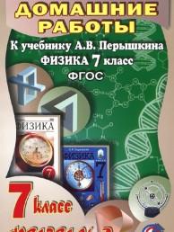 Физика Все домашние работы к учебнику Перышкин АВ 7 класс Вертикаль Пособие Ландо ВН