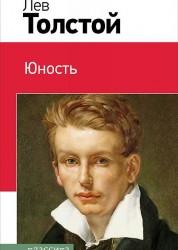 Юность Книга Толстой