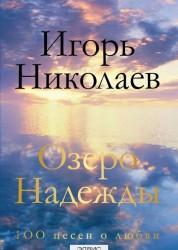Озеро Надежды 100 песен о любви Книга Николаев