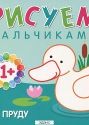 Рисуем пальчиками На пруду Книга Романова М 0+