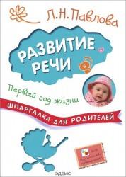 Развитие речи Первый год жизни Шпаргалка для родителей Книга Павлова ЛН