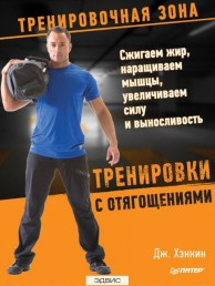 Тренировки с отягощениями Сжигаем жир наращиваем мышцы увеличиваем силу и выносливость Книга Хэнкин