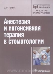 Анестезия и интесивная терапия в стоматологии Книга Грицук