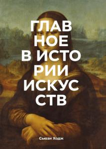 Главное в искусстве Книга Ходж Сьюзи