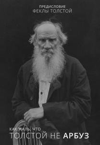 Как жаль что Толстой не арбуз Книга Толстая Фекла 16+
