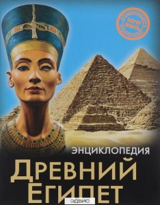 Древний Египет Хочу знать Энциклопедия Демирова Наталья 6+