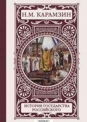 История государства Российского Книга Карамзин 12+
