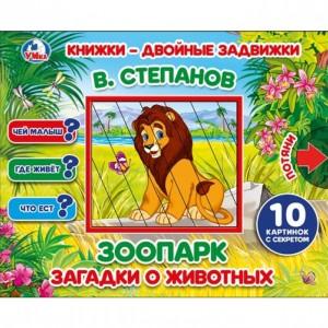 Зоопарк Загадки о животных Книжки двойные задвижки 10 картинок с секретом Книга Степанов Владимир 0+