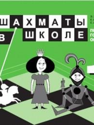 Шахматы в школе Первый год обучения Учебное пособие Уманская ЭЭ 0+