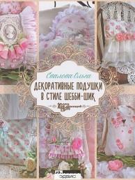 Декоративные подушки в стиле шебби-шик Книга Свалова