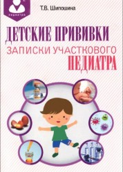 Детские прививки записки участкового педиатра Книга Шипошина ТВ