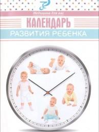 Календарь развития ребенка Брошюра Храмова