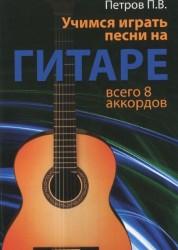 Учимся играть на гитаре Всего 8 аккордов Книга Петров