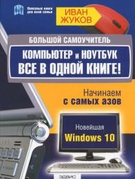 Самоучитель 1С Бухгалтерия 7.7 уроки программирования Пособие Постовалов 5-94157-777-4